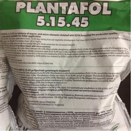 Плантафол  - NPK 5.15.45 100 гр (ручная фасовка)